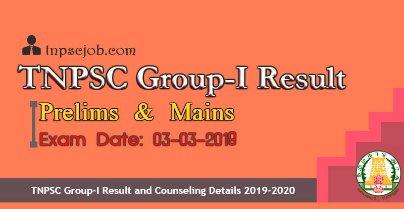 Updated TNPSC Group 1 Result 2019