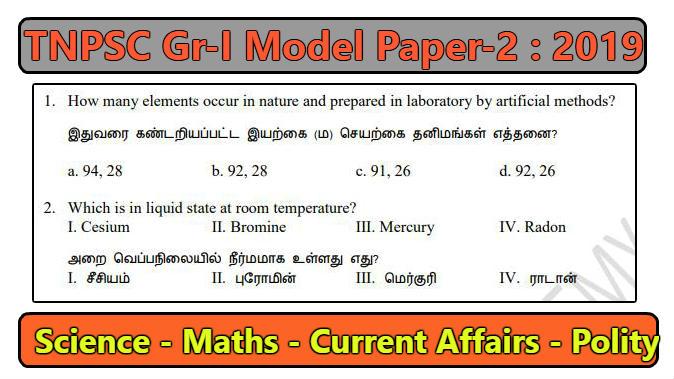 TNPSC Group 1 Model Question Paper 2