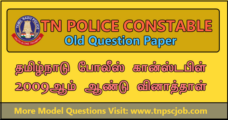 TNUSRB Police Constable 2009 Question Paper with Analysis