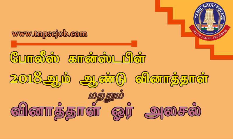 TNUSRB Police Constable 2018 Question Paper