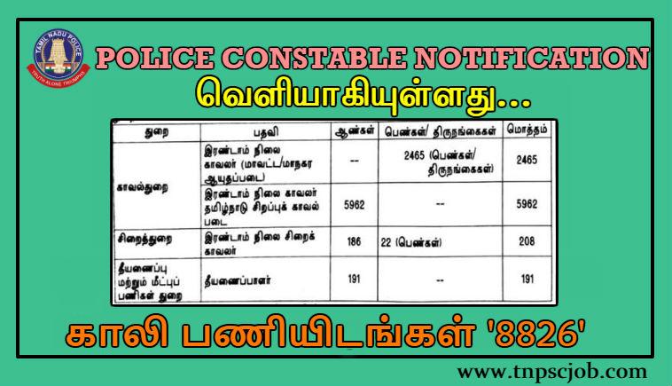 TNUSRB Tamilnadu Police Constable Notification 2019