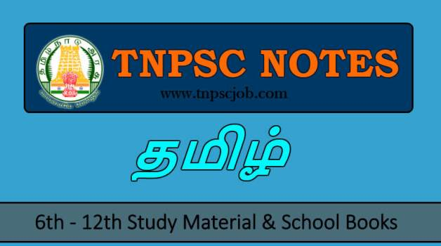 TNPSC Tamil Study Materials in Pdf