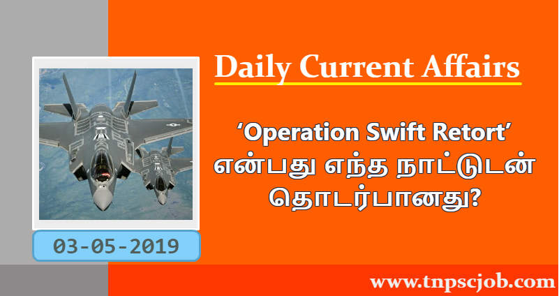 TNPSC Current Affairs in Tamil 3rd May 2019