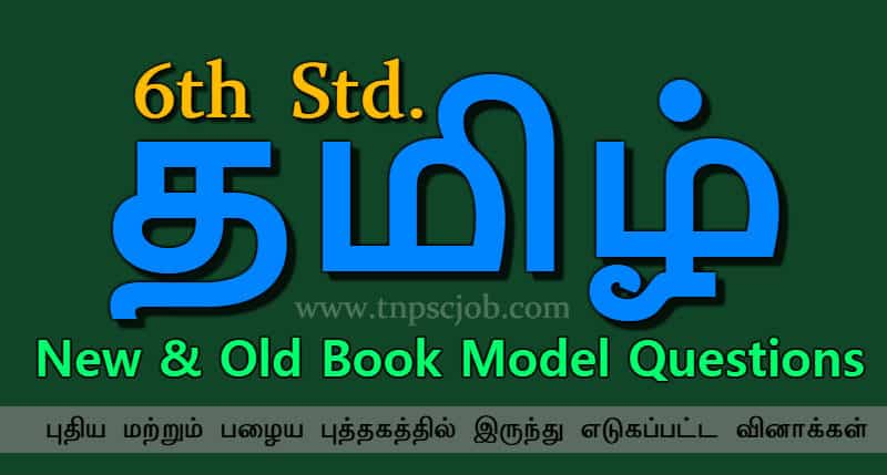 TNPSC CCSE 4 6th Tamil Model Question Paper with Answer in Pdf