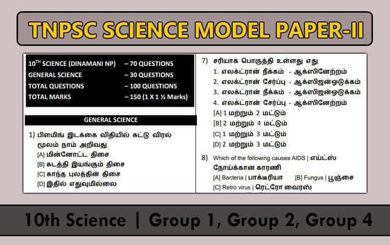 TNPSC Science Model Question Paper 2