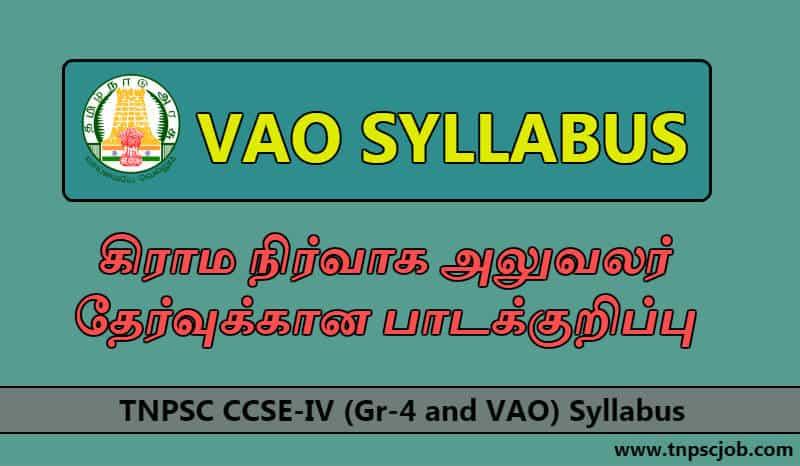 TNPSC VAO Syllabus in Tamil 2019