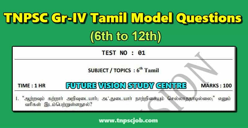 TNPSC Group 4 Tamil Model Question Papers 2019