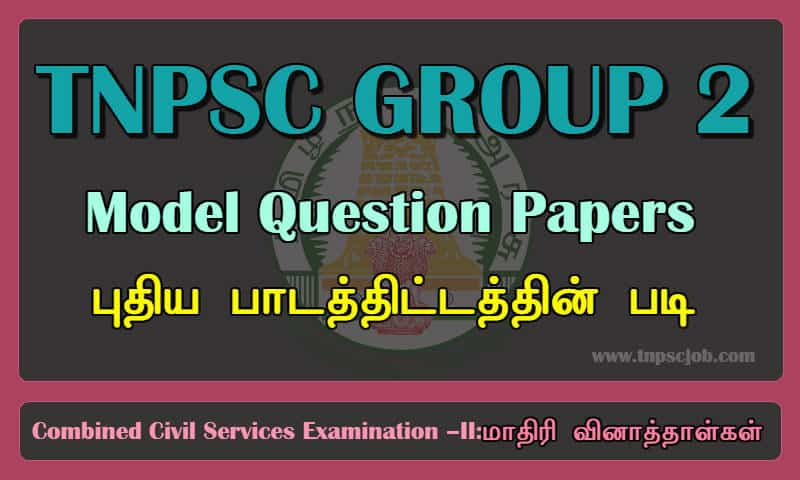 Download New TNPSC Group 2 Model Question Papers in Tamil 2019