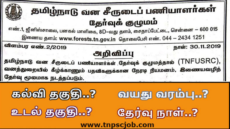 Tamilnadu Forest Uniformed Services Recruitment 2020