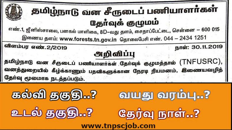 Tamilnadu Forest Uniformed Services Recruitment 2020