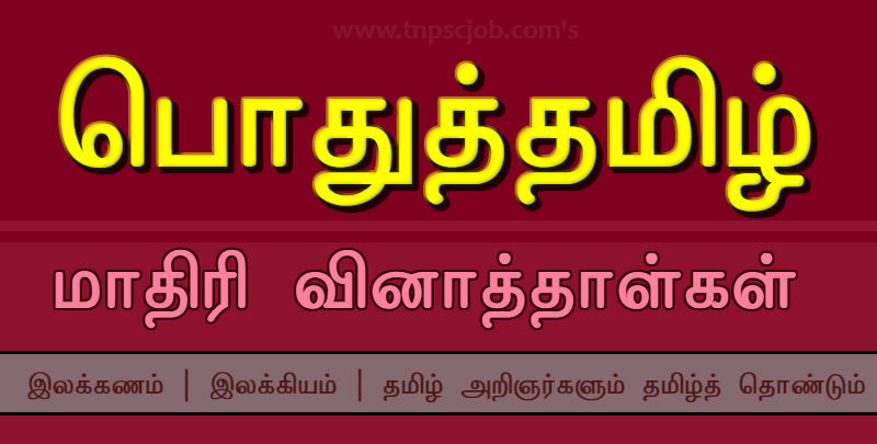 TNPSC Tamil Model Question Papers 2020