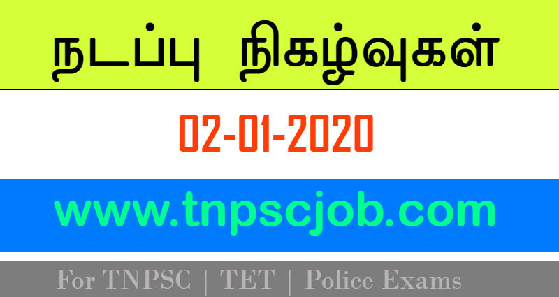 TNPSC Current Affairs in Tamil 2nd January 2020