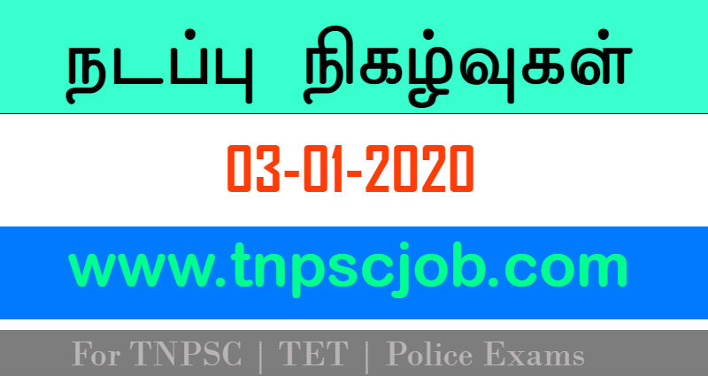 TNPSC Current Affairs in Tamil 3rd January 2020