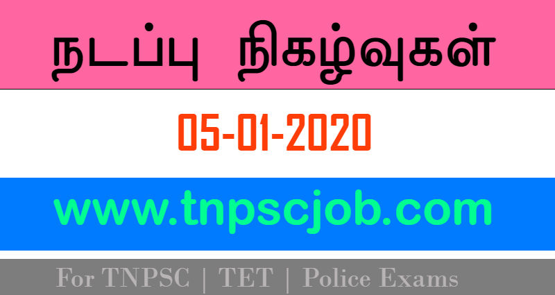 TNPSC Current Affairs in Tamil 5th January 2020