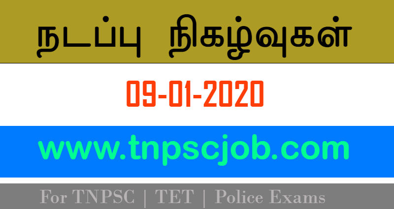 TNPSC Current Affairs in Tamil 9th January 2020