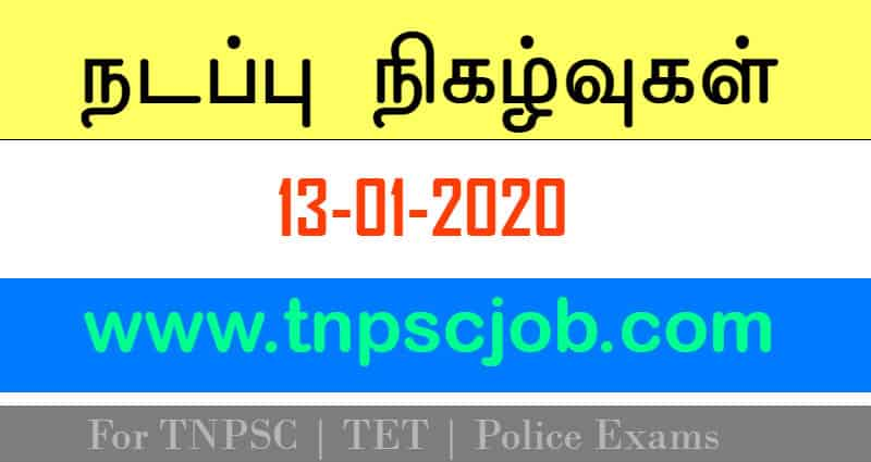 TNPSC Current Affairs in Tamil 13th January 2020