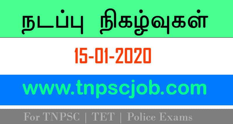 TNPSC Current Affairs in Tamil 15th January 2020