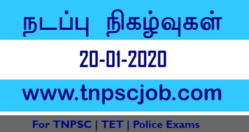 TNPSC Current Affairs in Tamil 20th January 2020