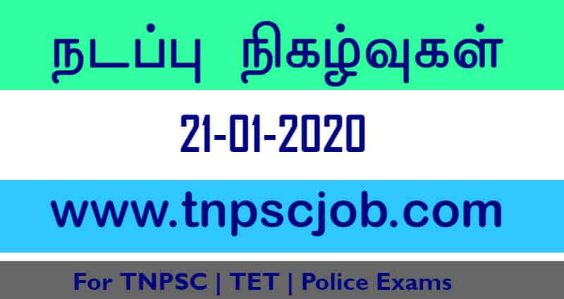 TNPSC Current Affairs in Tamil 21st January 2020