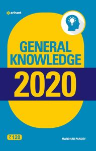 TNPSC General Knowledge Books Buy Link