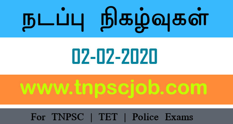 TNPSC Current Affairs in Tamil 2nd February 2020