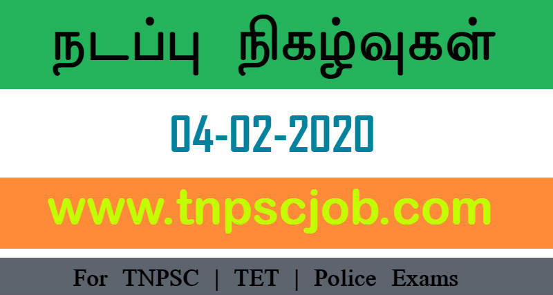 TNPSC Current Affairs in Tamil 4th February 2020