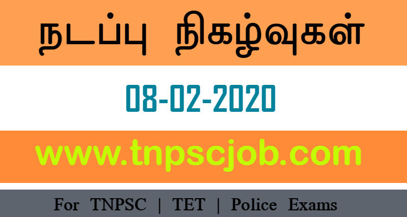 TNPSC Current Affairs in Tamil 8th February 2020