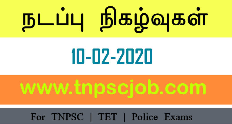 TNPSC Current Affairs in Tamil 10th February 2020