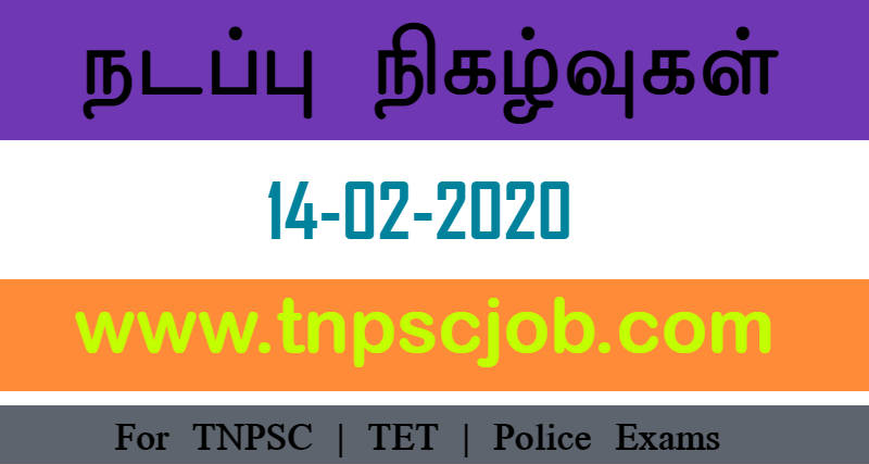 TNPSC Current Affairs in Tamil 14th February 2020