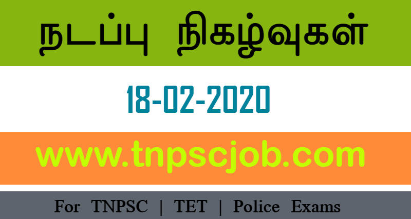 TNPSC Current Affairs in Tamil 18th February 2020
