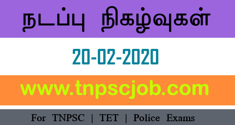 TNPSC Current Affairs in Tamil 20th February 2020