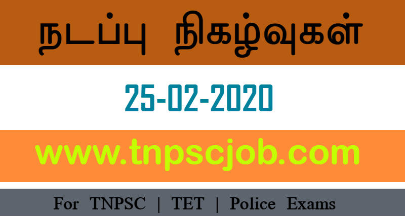 TNPSC Current Affairs in Tamil 25th February 2020