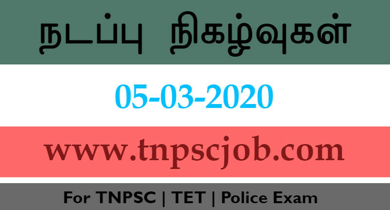 TNPSC Current Affairs in Tamil 5th March 2020