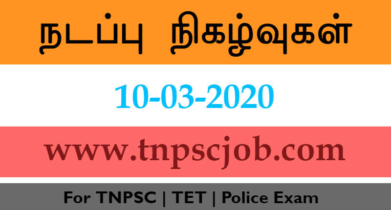 TNPSC Current Affairs in Tamil 10th March 2020