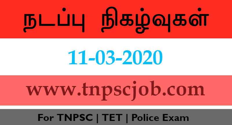 TNPSC Current Affairs in Tamil 11th March 2020
