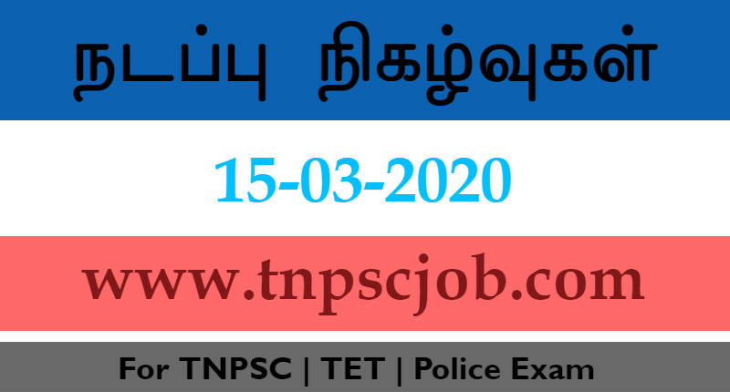 TNPSC Current Affairs in Tamil 15th March 2020