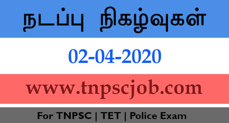 TNPSC Current Affairs in Tamil 2nd April 2020