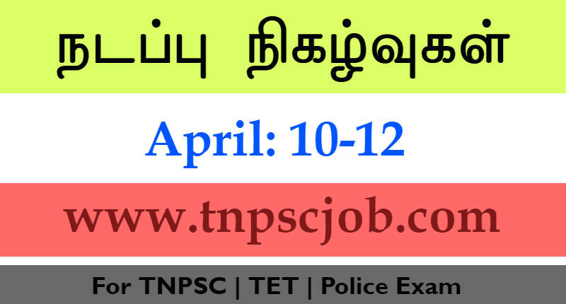 TNPSC Current Affairs in Tamil 10th April 2020
