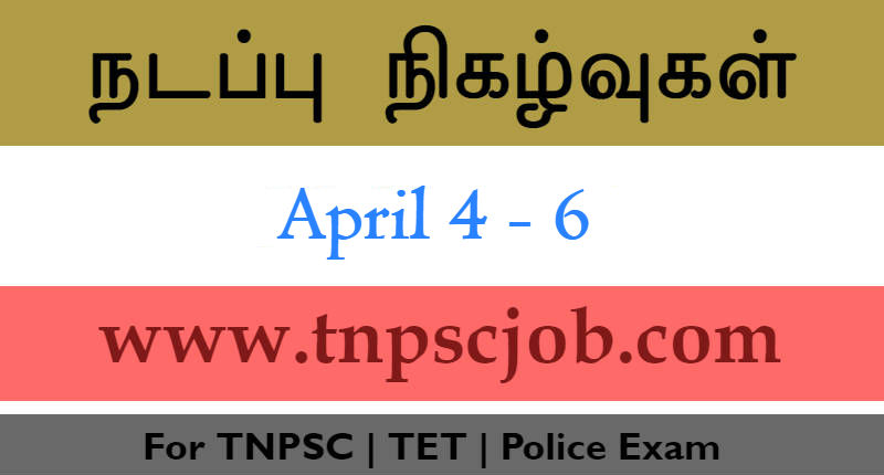 TNPSC Current Affairs in Tamil 6th April 2020