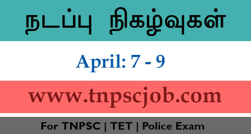 TNPSC Current Affairs in Tamil 7th April 2020