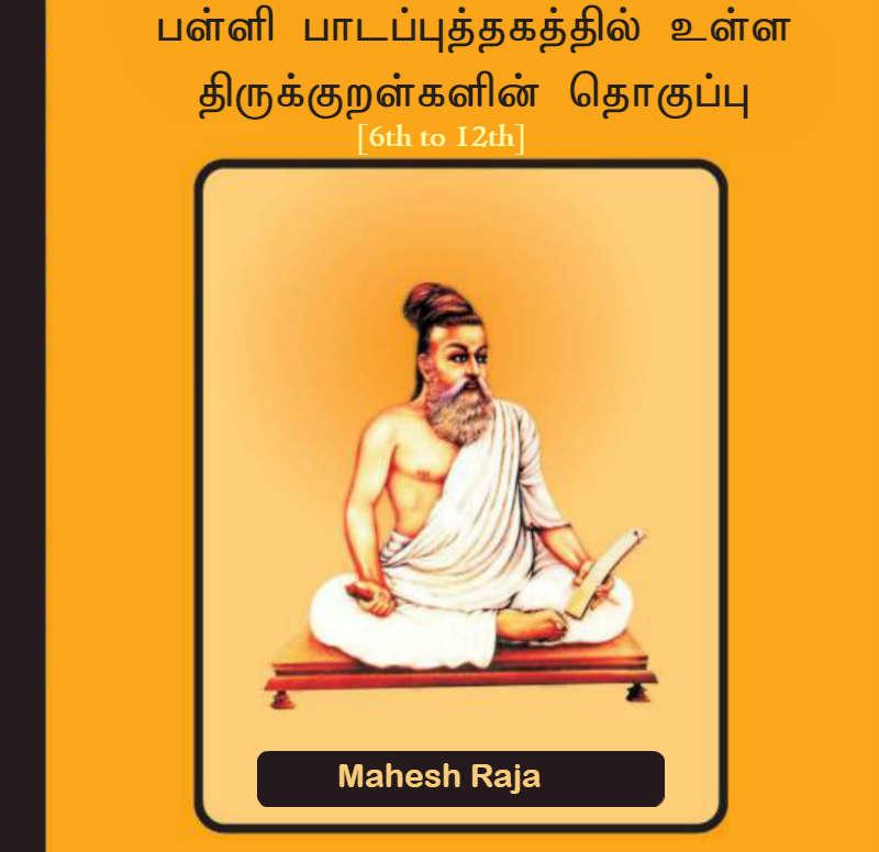 6th to 12th Thirukkural Study Materials PDF