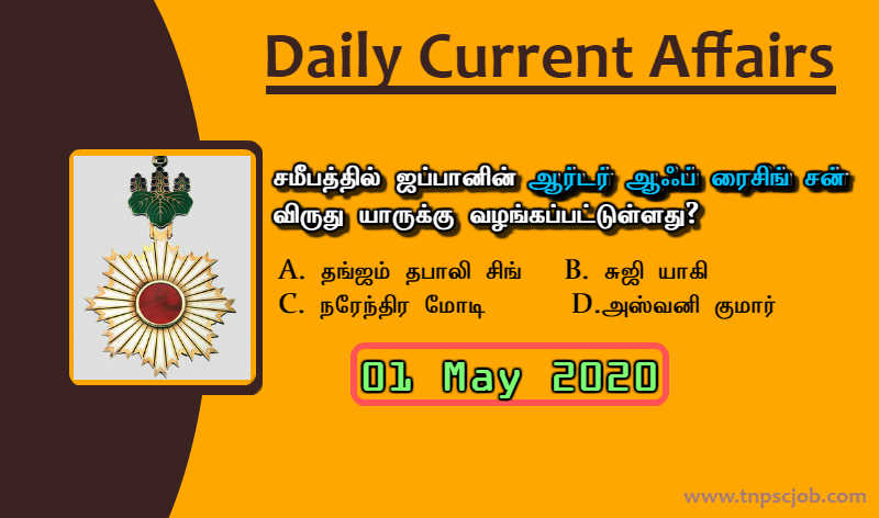 TNPSC Current Affairs in Tamil 1st May 2020