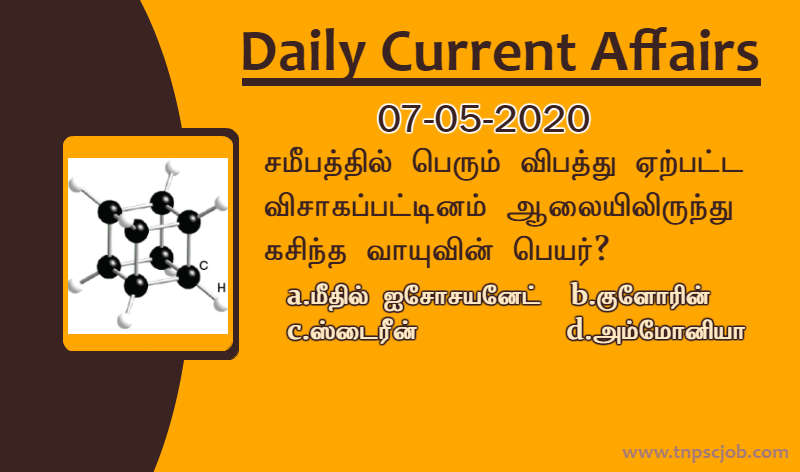TNPSC Current Affairs in Tamil 7th May 2020