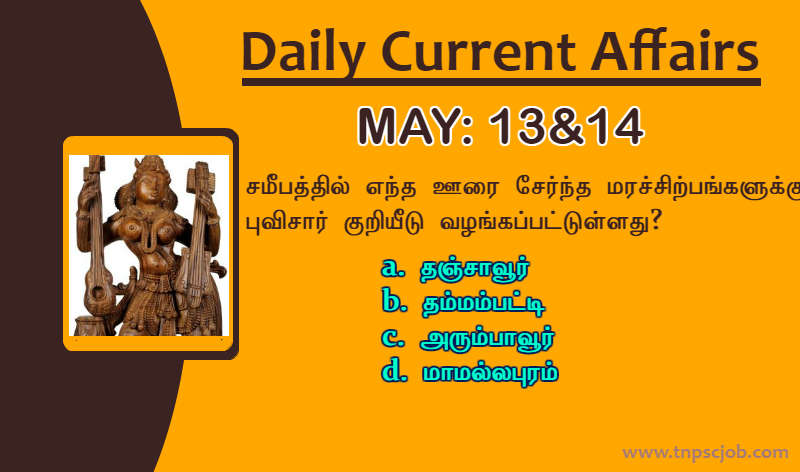 TNPSC Current Affairs in Tamil 13th and 14th May 2020