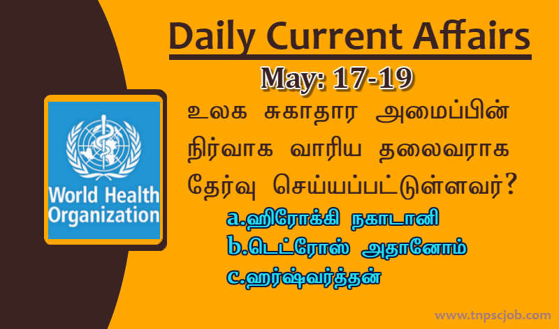TNPSC Current Affairs in Tamil 17th to 19th May 2020
