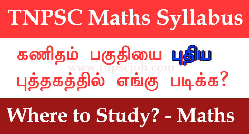 TNPSC Maths Syllabus 2020 | Where to study