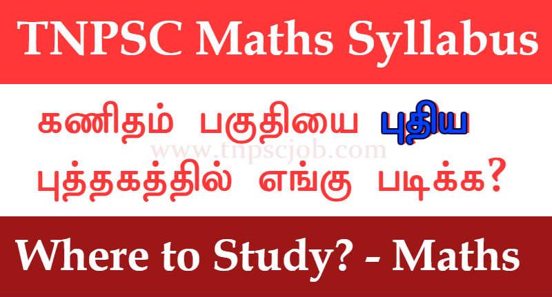 TNPSC Maths Syllabus 2020 | Where to study