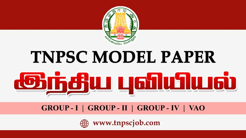 TNPSC Geography Model Question Paper with Answer in Tamil