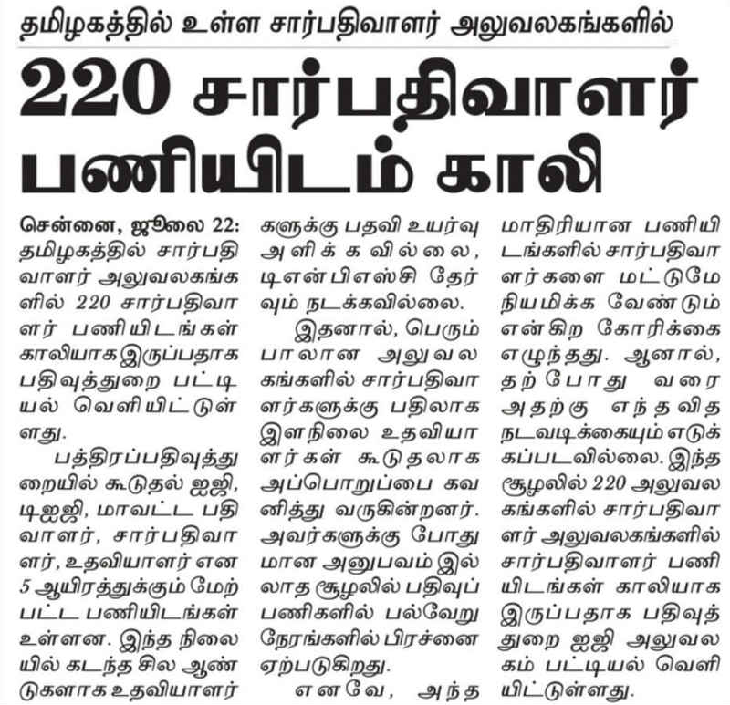TNPSC Group 2 Sub Register Vacancy 2020