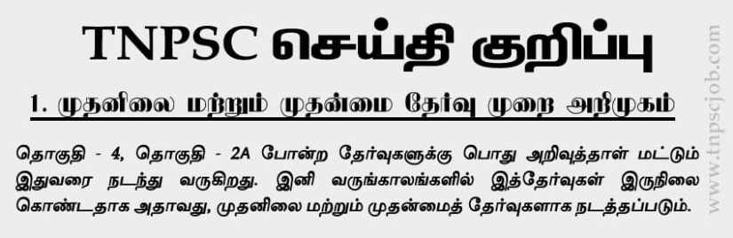 Mains Exam for TNPSC Group 4 Selection Process 2020